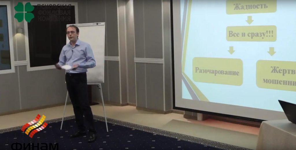 Псковская фондовая компания» проводит обучение