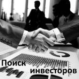 поиск инвесторов