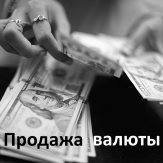 покупка валюты на бирже
