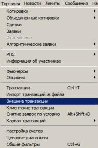 Выбор меню внешних транзакций в QUIK