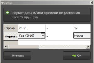 Установка формата даты