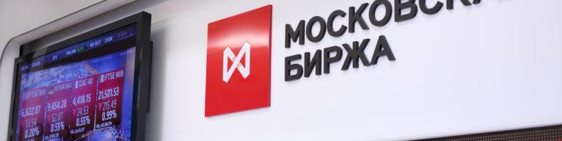 Размеры риска и доходности на Московской Бирже