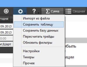 Сохранение таблицы в файл.