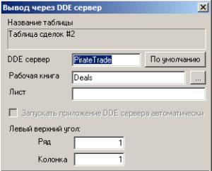 Настройка DDE подключения
