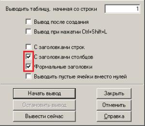 Настройка формата DDE