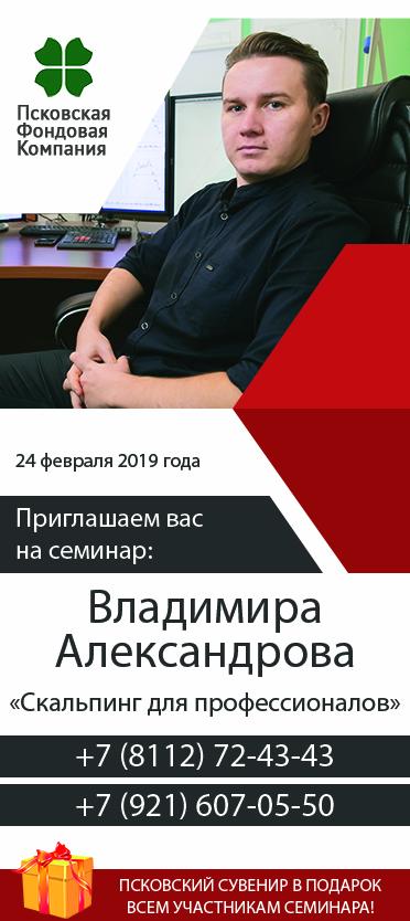 Семинары Владимира Александрова