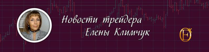 Елена Климчук. Комментарии по рынку от 24.05.19