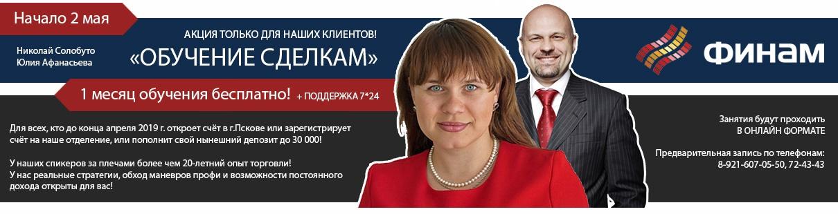 Семинар ФИНАМ Николая Солобуто и Юлии Афанасьевой
