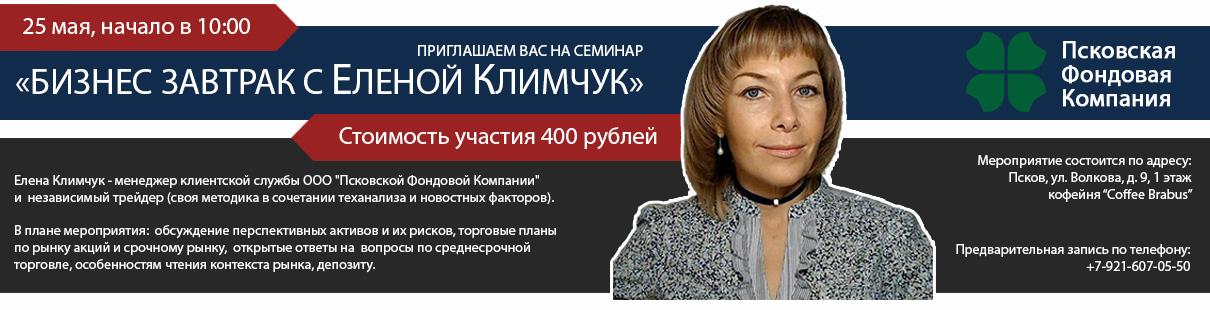 Бизнес-завтрак с Еленой Климчук