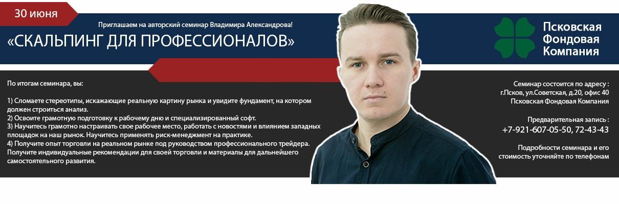 Семинары Владимира Александрова 30 июня