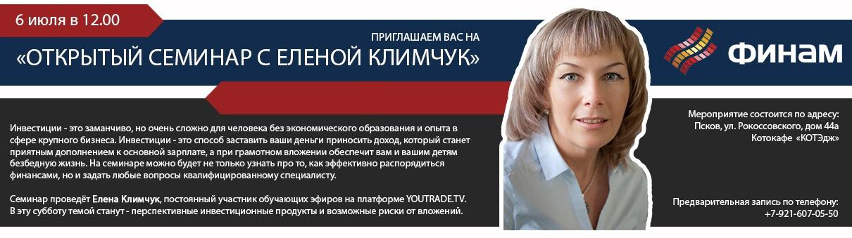 Открытый Семинар с Еленой Климчук