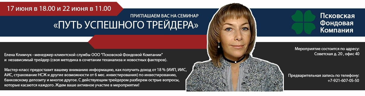 Семинар Елены Климчук