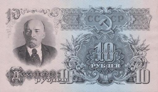 10-ти рублёвая банкнота СССР с золотым обеспечением