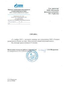 Справка от Газпрома