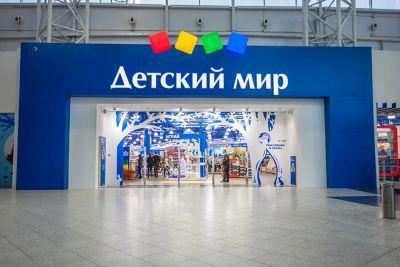 Магазины «Детский мир»