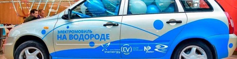 О Концепции развития водородной энергетики