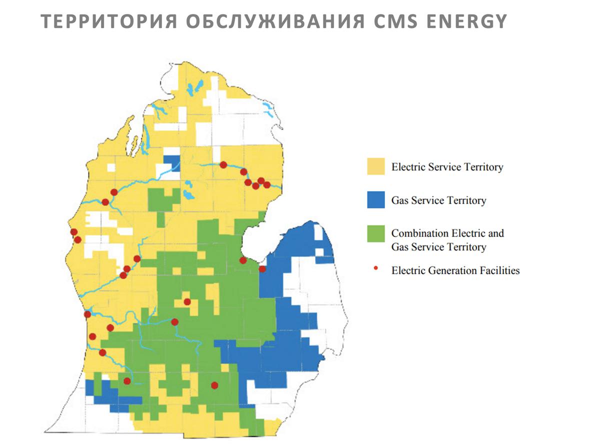 Территория обслуживания CMS Energy